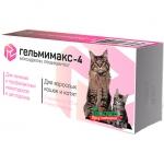 Аписан Гельмимакс-4 антигельминтик для кошек и котят